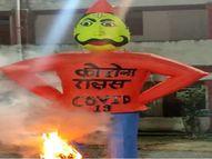 जगह-जगह जलाए गए दशानन के पुतले, देवकीनंदन में मास्क बांटकर मनाया दशहरा पर्व|बिलासपुर,Bilaspur - Money Bhaskar