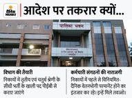 कर्मचारी संगठन उखड़े, कहा-सीधी भर्ती से पद भरने लगे तो अनुकंपा और नियमितीकरण नहीं हो पाएगा भोपाल,Bhopal - Money Bhaskar