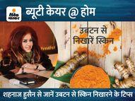 शहनाज हुसैन से जानिए कौन-सा उबटन है आपकी स्किन के लिए बेस्ट, सीखें उबटन से चेहरा निखारने के आसान तरीके|लाइफस्टाइल,Lifestyle - Money Bhaskar