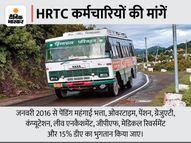 लॉन्ग और लोकल रूट की 2800 बसों के थमेंगे पहिये, 24 घंटे तक बंद रहेगी सर्विस|शिमला,Shimla - Money Bhaskar