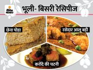 ये तीन भूली-बिसरी रेसिपीज बनाएं, संडे का लुफ्त उठाएं|फूड,Food - Money Bhaskar