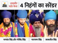 सिंघु बॉर्डर हत्या मामले में जो तलवार पुलिस को सौंपी गई, उससे नहीं हुआ था लखबीर का कत्ल|सोनीपत,Sonipat - Money Bhaskar