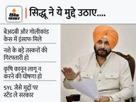 कांग्रेस चीफ ने कल कहा- मीडिया के जरिए बात न करें, सिद्धू ने आज चिट्ठी लिखकर सोशल मीडिया पर पोस्ट कर दी|जालंधर,Jalandhar - Money Bhaskar