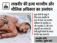 SC से हत्या का सुओ-मोटो लेकर रिपोर्ट मांगने का आग्रह, वकील ने कहा- यह संवैधानिक अधिकारों का उल्लंघन|हरियाणा,Haryana - Money Bhaskar