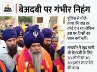 सोनीपत के SP को लखवीर का वीडियो सौंपने का दावा; कहा- हत्या ही नहीं, बेअदबी की भी जांच करें|हरियाणा,Haryana - Money Bhaskar