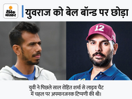 सोशल मीडिया पर युजवेंद्र चहल पर जातिगत कमेंट के मामले में युवराज सिंह अरेस्ट, तुरंत जमानत पर रिहा|हिसार,Hisar - Money Bhaskar