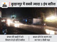13 जिलों में भारी और भोपाल, इंदौर समेत 10 जिलों में गरज-चमक के साथ होगी बरसात|भोपाल,Bhopal - Money Bhaskar