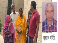 CIA बोली-हार्ट अटैक से गई मोंटी की जान; रिश्तेदारों का आरोप- कुछ दिन पहले उठाया, टॉर्चर से मरा|करनाल,Karnal - Money Bhaskar
