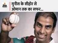 बोले- काबिल था, लेकिन रणजी नहीं खेलने दिया गया; इसका जिम्मेदार मध्य प्रदेश क्रिकेट एसोसिएशन|भोपाल,Bhopal - Money Bhaskar