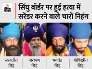 निहंग नारायण ने तलवार से लखबीर का पैर काटा, सरबजीत ने हाथ; भगवंत-गोविंदप्रीत ने बैरिकेड पर लटकाया|सोनीपत,Sonipat - Money Bhaskar