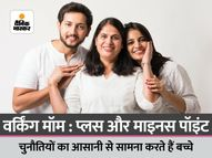 करिअर में सुपर और जिंदगी में सुपर-डुपर हिट होते हैं कामकाजी मांओं के नौनिहाल|लाइफस्टाइल,Lifestyle - Money Bhaskar