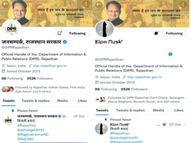 सरकार का प्रचार संभालने वाले विभाग के अकाउंट पर एलन मस्क का नाम लिखा, स्पेस क्राफ्ट की तस्वीर लगाई|जयपुर,Jaipur - Money Bhaskar