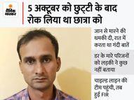 ऑनलाइन क्लास में बच्ची केसंपर्क में आया हेड मास्टर, रेप के बाद जान से मारने की दी धमकी|झुंझुनूं,Jhunjhunu - Money Bhaskar