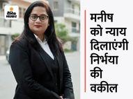 निर्भया कांड के दोषियों को सजा दिलाने वालीं वकील सीमा करेंगी पैरवी, आज देंगी सुप्रीम कोर्ट में अर्जी|कानपुर देहात,Kanpur Dehat - Money Bhaskar