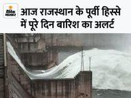 करौली, बारां में 4 और भरतपुर, भीलवाड़ा, सवाई माधोपुर, कोटा में 2 इंच से ज्यादा बारिश हुई|जयपुर,Jaipur - Money Bhaskar