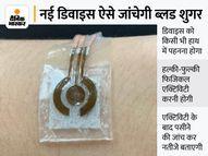 पसीने से पता चलेगा ब्लड शुगर कितना है, डिवाइस हाथ में पहनें और ग्लूकोज मीटर जितनी सटीक रीडिंग मिलेगी लाइफ & साइंस,Happy Life - Money Bhaskar