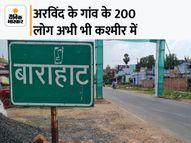 बेरोजगारी नहीं होती, तो कश्मीर में मरने क्यों जाते? लोगों ने पूछा बांका,Banka - Money Bhaskar