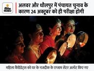 करवा चौथ के चलते कर्मचारी चयन बोर्ड ने दी बड़ी राहत, नजदीक के सेंटर अलॉट|जयपुर,Jaipur - Money Bhaskar