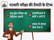 एक्सपर्ट से जानिए सक्सेस के 11 टिप्स, आखिरी दिनों में इस तरह करें स्टडी प्लान|जयपुर,Jaipur - Money Bhaskar