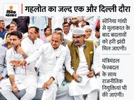 नवंबर में मंत्रिमंडल विस्तार के साथ राजनीतिक नियुक्तियां भी, कामराज फार्मूला लागू होगा|जयपुर,Jaipur - Money Bhaskar