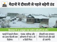 पंजाब-हरियाणा में 3 से 4 डिग्री गिरा तापमान, दीवाली से पहले और लुढ़केगा पारा|शिमला,Shimla - Money Bhaskar