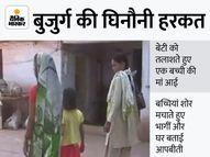 58 साल के बुजुर्ग ने 6 से 7 साल की बच्चियों को घर बुलाया, मोबाइल पर पोर्न क्लिप दिखाई ग्वालियर,Gwalior - Money Bhaskar