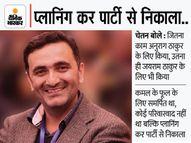चेतन बोले- BJP के बड़े नेताओं ने नामांकन वापसी के लिए धमकाया, कहा- नहीं तो करियर खराब हो जाएगा|शिमला,Shimla - Money Bhaskar