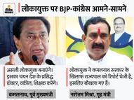 कमलनाथ ने कहा- असली लोकायुक्त बनाएंगे; गृहमंत्री का दावा- लोकायुक्त ने कांग्रेस के भ्रष्टाचार की रिपोर्ट गवर्नर को भेजी|भोपाल,Bhopal - Money Bhaskar
