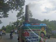 चुनाव चिह्न मिला चिमनी तो प्रत्याशी के पति ने ई-रिक्शा पर लगवाया ऑरिजनल चिमनी, धुआं भी छोड़ रहा मुंगेर,Munger - Money Bhaskar