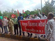 लखीमपुर हिंसा को लेकर इंदौर में किसान संगठनों का प्रदर्शन, नारेबाजी की, राष्ट्रपति के नाम दिया ज्ञापन|इंदौर,Indore - Money Bhaskar