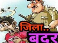 देवास में किसी को 7 महीने तो किसी को 3-3 महीने के लिए किया जिलाबदर|देवास,Dewas - Money Bhaskar