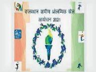 ग्रामीण ओलिंपिक के लिए 40,629 आवेदन में सबसे ज्यादा 17,600 कबड्डी के|सीकर,Sikar - Money Bhaskar
