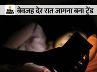 देर रात तक फोनचलानेकी आदतने उड़ाई देशकी नींद, सबसे कमसोने वालों मेंभारतदूसरे नंबर पर, रिश्तों में आ रहीदरार रिलेशनशिप,Relationship - Money Bhaskar