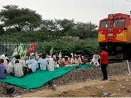 रेलवे ट्रेक पर दरी बिछाकर बैठे,कृषि कानून वापस लेने और लखीमपुर घटना का विरोध|चूरू,Churu - Money Bhaskar