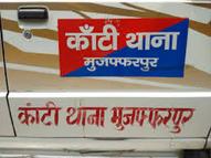 बाइक से घर लौट रहा था, गोली लगने से जमीन पर गिरा तो मृत समझ भागे बदमाश; हालत गंभीर|मुजफ्फरपुर,Muzaffarpur - Money Bhaskar