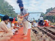 6 घंटे ट्रैक पर बैठे रहे किसान, दोपहर का लंगर भी छका, दो ट्रेनें रद्द, एक का रूट बदला|पठानकोट,Pathankot - Money Bhaskar