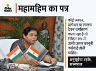 अनुसूईया उइके ने लिखा-जबरन धर्मांतरण की शिकायतों पर कार्रवाई होनी चाहिए, यह अपराध है रायपुर,Raipur - Money Bhaskar