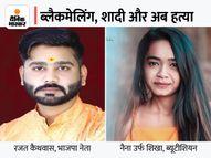 पिता का दावा- बेटी के अश्लील वीडियो बनाकर जबरदस्ती शादी की; हर्जाना मांगने पर मार डाला|भोपाल,Bhopal - Money Bhaskar