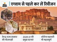 एक्सपर्ट से जानिए जीके-करंट अफेयर्स तैयारी के 20 टिप्स, पूछे जाएंगे 68 प्रश्न|जयपुर,Jaipur - Money Bhaskar