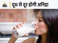नींद न आने की शिकायत है तो गुनगुना दूध पिएं, इसमें मौजूद ट्रिप्टोफन अनिद्रा दूर करता है; जानिए यह क्यों जरूरी लाइफ & साइंस,Happy Life - Money Bhaskar
