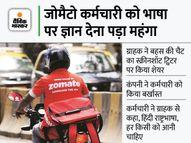 कंपनी के कर्मचारी ने हिंदी न आने पर तमिलनाडु के ग्राहक से बहस की, कंपनी को मांगनी पड़ी माफी|कंज्यूमर,Consumer - Money Bhaskar