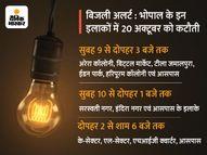 अरेरा कॉलोनी, बिट्टल मार्केट, ईडन पार्क में 6, सरस्वती नगर, इंदिरा नगर में 3 और के-सेक्टर में 4 घंटे सप्लाई नहीं|भोपाल,Bhopal - Money Bhaskar