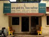 हॉस्पिटल के आसपास बाहर से आने वाले लोगों को लकी ड्रॉ निकालने के नाम पर ठगते थे, UP के आगरा का है गिरोह ग्वालियर,Gwalior - Money Bhaskar