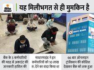 NRI के अकाउंट से बड़ी रकम निकालना चाहते थे, बैंक के 3 कर्मचारी समेत 12 गिरफ्तार|बिजनेस,Business - Money Bhaskar