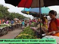 स्ट्रीट वेंडर की कतार में 82 हजार युवा; ये सभी कम से कम ग्रेजुएट|भोपाल,Bhopal - Money Bhaskar