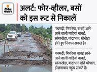 भोपाल से आने-जाने वाले शाहगंज-बरेली होकर जाएं पचमढ़ी, जबलपुर; बस-कार सांगाखेड़ा होकर गुजरेंगे|भोपाल,Bhopal - Money Bhaskar