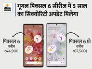 पिक्सल 6 सीरीज के दोनों फोन में 50 मेगापिक्सल का प्राइमरी कैमरा, लाइव ट्रांसलेशन फीचर भी मिलेगा|बिजनेस,Business - Money Bhaskar