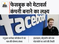 खुद को रीब्रांड करने की तैयारी में सोशल मीडिया प्लेटफॉर्म, कंपनी को नया नाम भी दिया जा सकता है|बिजनेस,Business - Money Bhaskar