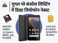 जियोफोन नेक्स्ट के नए स्पेसिफिकेशंस लीक, दिवाली से पहले हो सकता है लॉन्च|बिजनेस,Business - Money Bhaskar