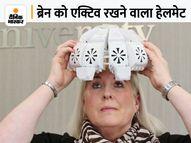 याद्दाश्त को घटने से रोकेगा हेलमेट, इससे निकलने वाली इंफ्रारेड किरणें ब्रेन की गहराई तक जाकर कोशिकाओं को एक्टिव करती हैं लाइफ & साइंस,Happy Life - Money Bhaskar